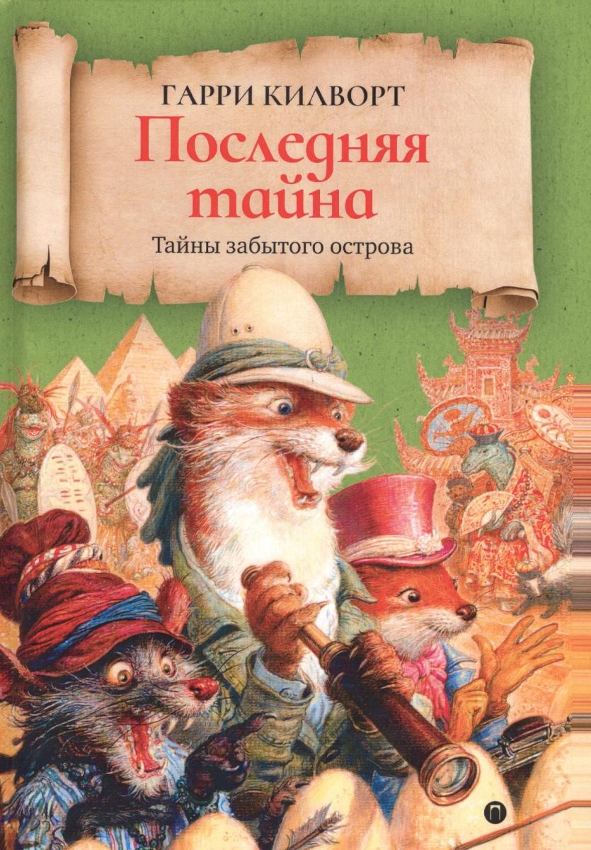 Килворт Г. Последняя тайна ISBN: 9785521006618 сассман п последняя тайна храма