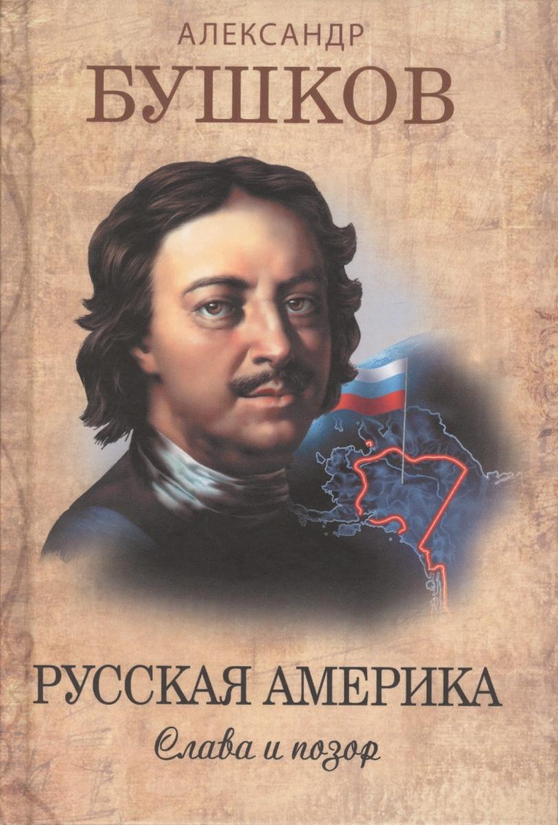 Русская Америка. Слава и позор