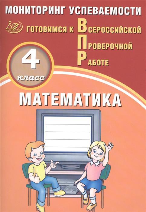 Баталова В. Математика. 4 класс. Мониторинг успеваемости. Готовимся к ВПР кондрашова з солохин н математика 5 класс тренировочные задания к впр