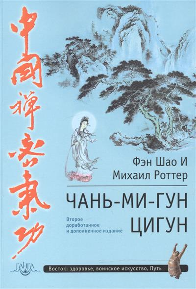 Фэн Шао И, Роттер М. Чань-Ми-Гун Цигун