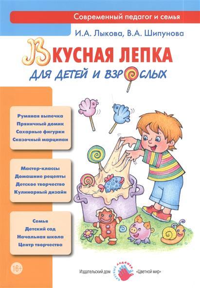 Вкусная лепка для детей и взрослых. Учебно-методическое пособие для педагогов. Практическое руководство для родителей
