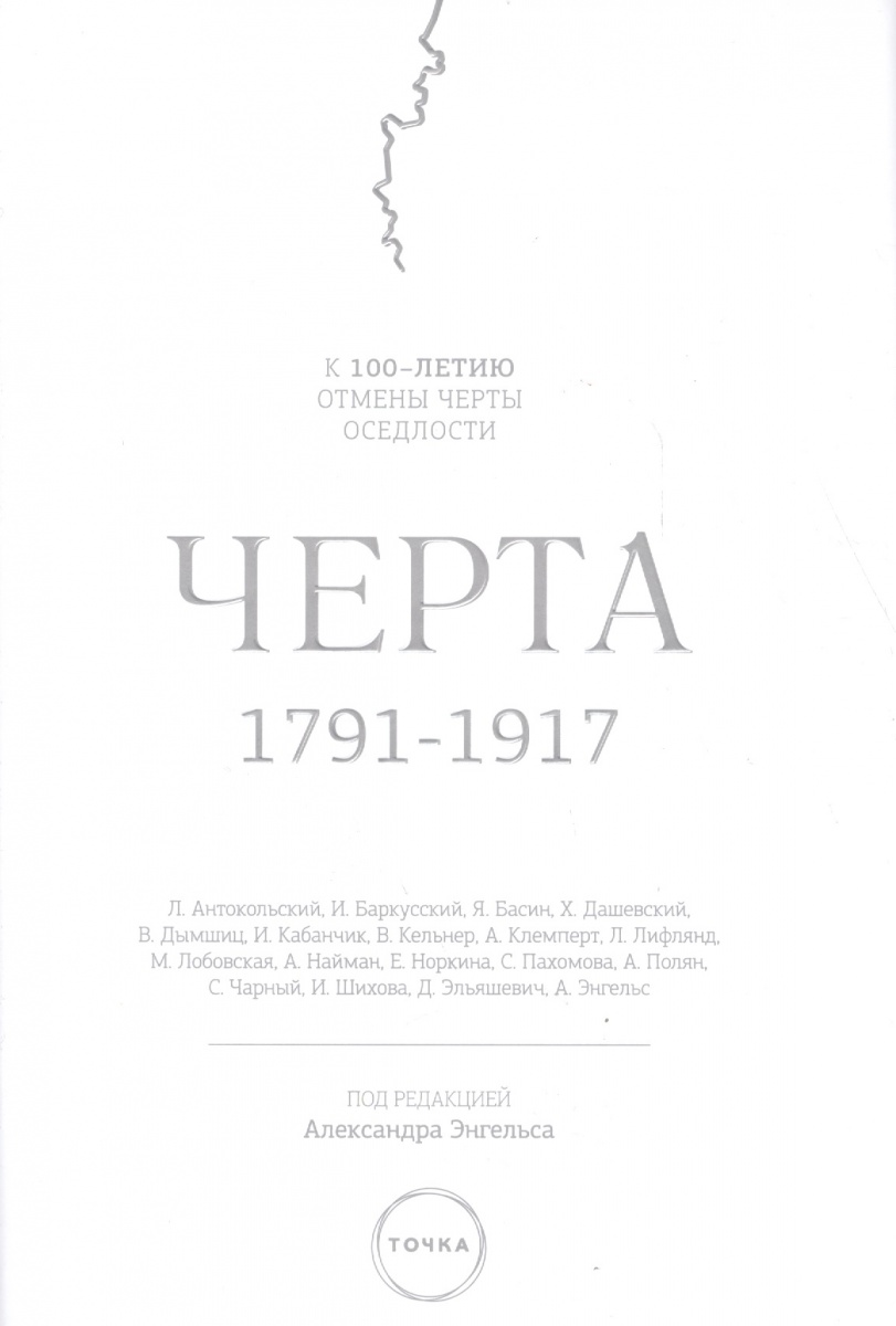 Черта. 1791-1917. К 100-летию отмены черты оседлости в Российской империи