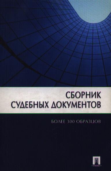 Сборник судебных документов Более 300 образцов