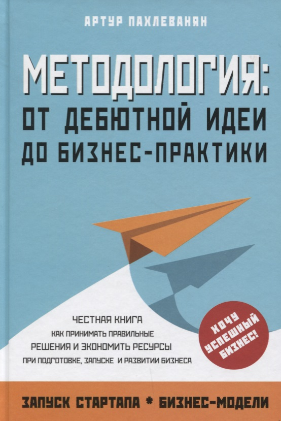 Пахлеванян А. Методология. От дебютной идеи до бизнес-практики ISBN: 9785370042843 яна уайт создать бизнес от идеи до регистрации