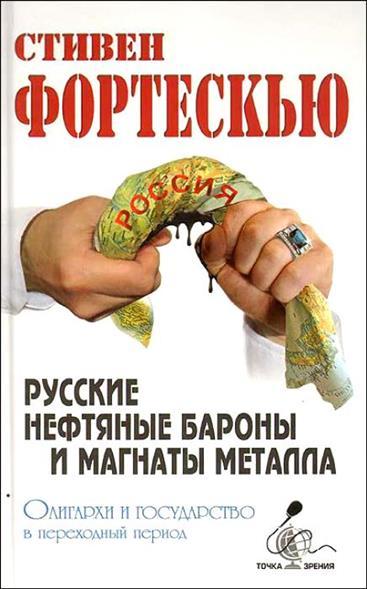 Русские нефтяные бароны и магнаты металла