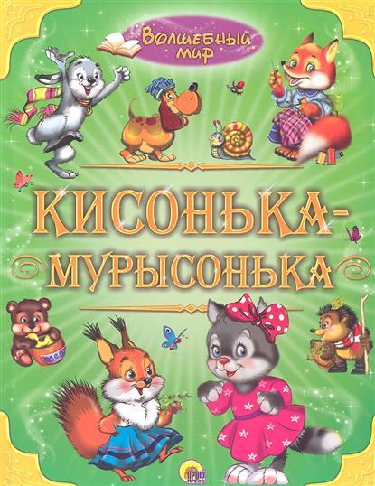 Рашина Т.: Волшебный мир Кисонька-Мурысонька