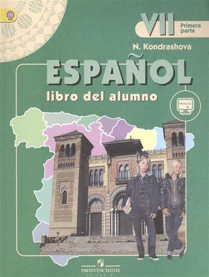 Espanol. Испанский язык. 7 класс. В 2-х частях. Часть 1. Учебник (+ эл. прил. на сайте)
