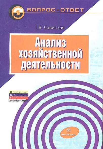 Анализ хозяйственной деятельности: Учебное пособие. Шестое издание, исправленное и дополненное