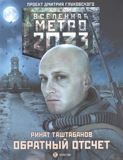 Таштабанов Р. Метро 2033. Обратный отсчет лафани ф рено г обратный отсчет