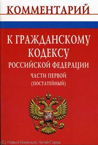 Комм. к ГК РФ ч.1