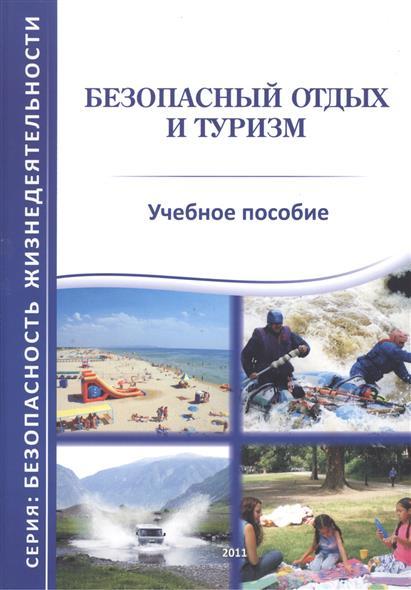 Безопасный отдых и туризм. Учебное пособие