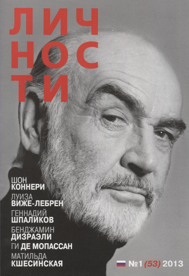 Белецкий Ю. (ред.) Личности. Журнал № 1 (53) 2013 г. журнал бич 23 1917 г