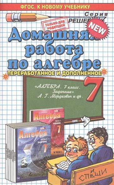 Домашняя работа по алгебре за 7 класс. К задачнику А.Г. Мордкович