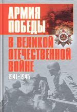 Армия Победы в Великой Отечественной войне 1941-1945