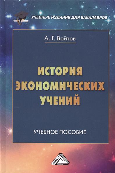 История экономических учений. Учебное пособие для бакалавров