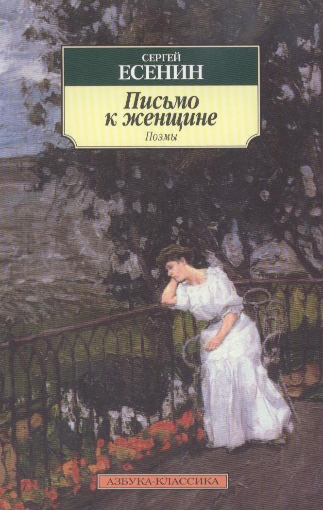 Есенин С. Письмо к женщине. Поэмы евгений кунгуров с любовью к женщине