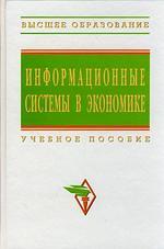 Чистов Д. (ред.) Информационные системы в экономике Уч. пос.
