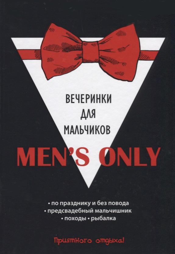 Миронов Л., (ред.) Men's only. Вечеринки для мальчиков