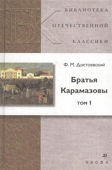 Достоевский Ф. Братья Карамазовы том 1