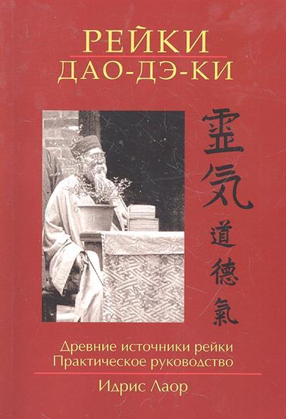 Лаор И. Рейки дао-дэ-ки Древние источники рейки Практ. руководство рейки для подрамника пермь