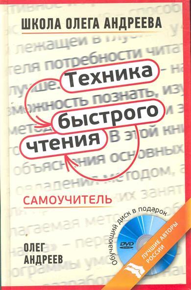 Техника быстрого чтения Самоуч по прог Шк О Андреева