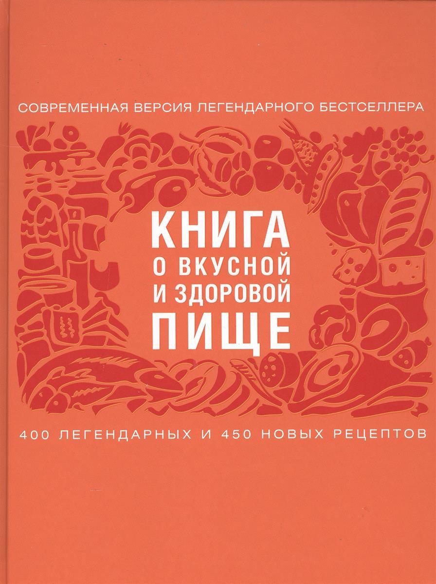 Левашева Е. (ред.) Книга о вкусной и здоровой пище книга о вкусной и здоровой пище с ин том питания 2е оформление