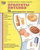 Продукты питания. 16 демонстрационных картинок