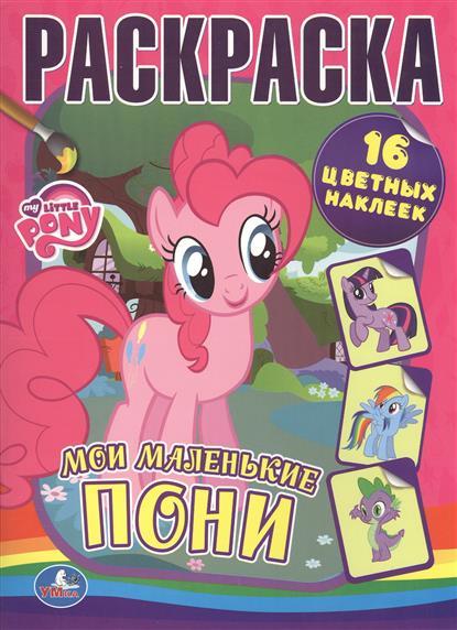 Козырь А. (ред.-сост.) Мой маленький пони. Раскраска. 16 цветных наклеек ISBN: 9785506003380