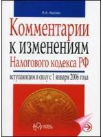 Комментарии к изм. НК РФ