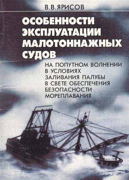 Особенности эксплуатации малотоннажных судов. На попутном волнении в условиях заливания палубы в свете обеспечения безопастности мореплавания