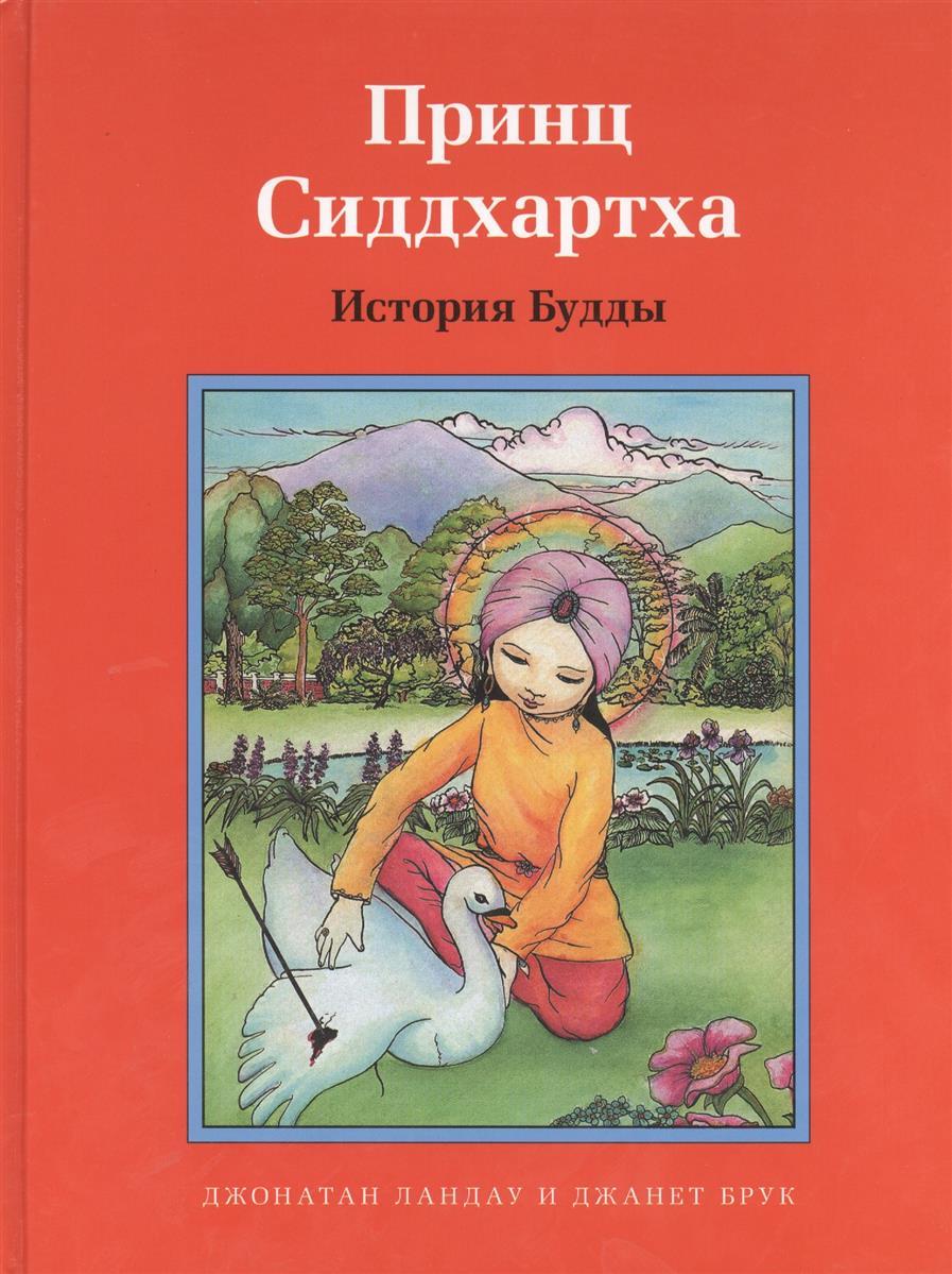 Ландау Дж. Принц Сиддхартха. История Будды ISBN: 9785943030390