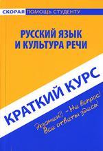 Голованова Д. Краткий курс по русскому языку и культуре речи