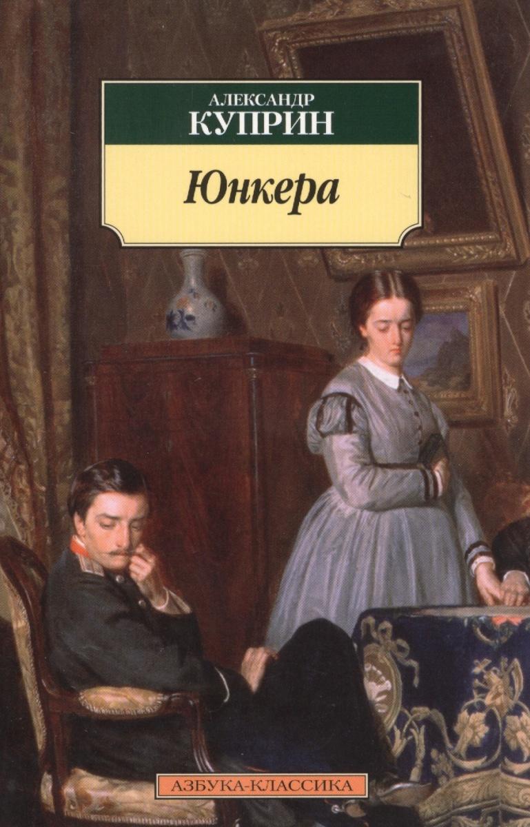 Куприн А. Юнкера ISBN: 9785389099104 а и куприн юнкера