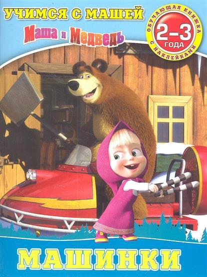 Маша и Медведь. Машинки. 2-3 года. Обучающая книжка с наклейками