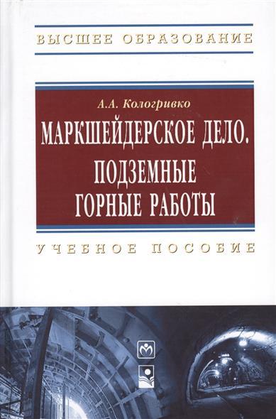 Маркшейдерское дело Подземные горные работы Учебное пособие