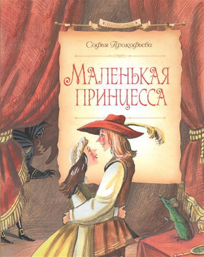 Прокофьева С. Маленькая принцесса прокофьева маргарита николаевна книги
