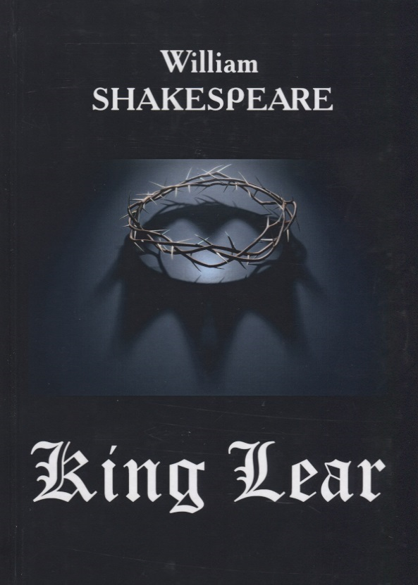 Shakespeare W. King Lear (Книга на английском языке) ISBN: 9785521051397 shakespeare w shakespeare king lear isbn 1853260959