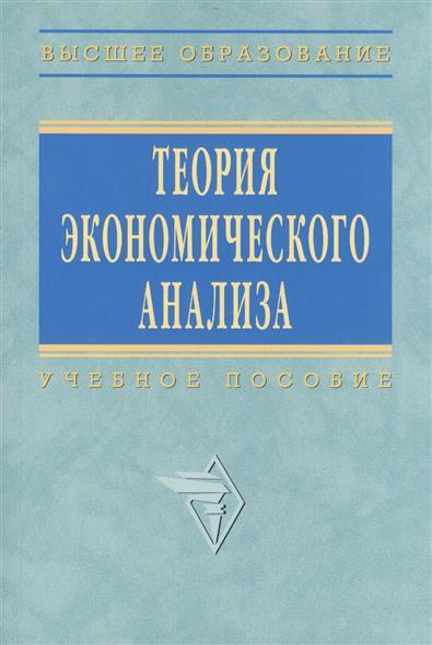 Казакова Р., Казаков С. (ред.) Теория экономического анализа. Учебное пособие