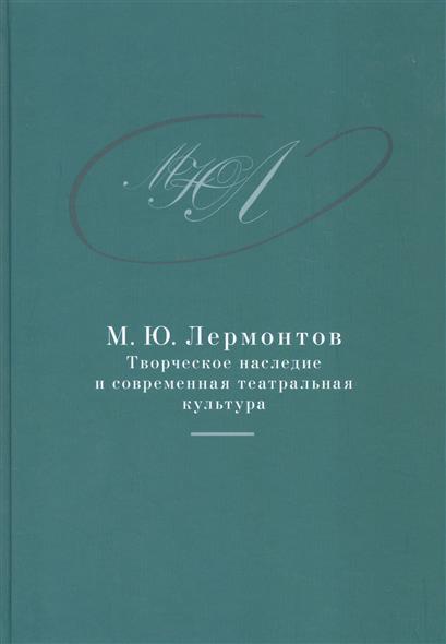 М. Ю. Лермонтов. Творческое наследие и современная театральная культура