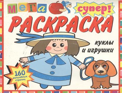 Мельникова Е.: СуперРаскраска Куклы и игрушки