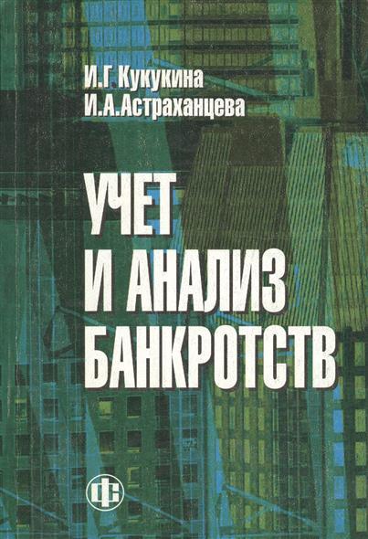Кукукина И.: Учет и анализ банкротств