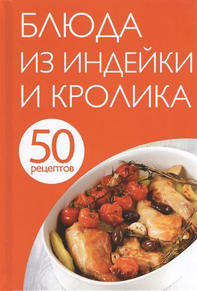 Левашева Е. (ред.) 50 рецептов. Блюда из индейки и кролика. левашева е ред все блюда для поста
