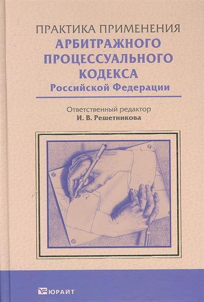 Практика применения АПК РФ