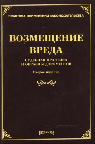 Возмещение вреда: судебная практика и образцы документов
