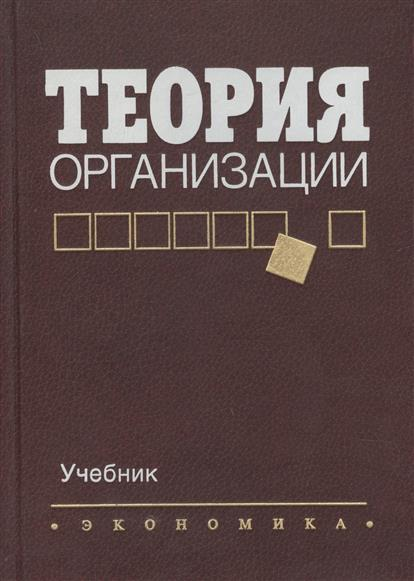 Алиев В.: Теория организации Алиев