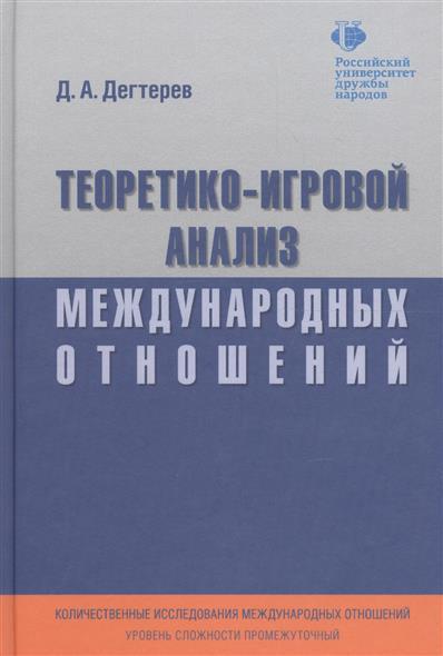 Теоретико-игровой анализ международных отношений. Учебник для вузов