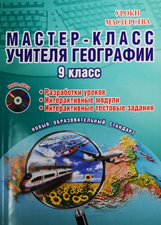 Мастер-класс учителя географии. 9 класс (+CD)