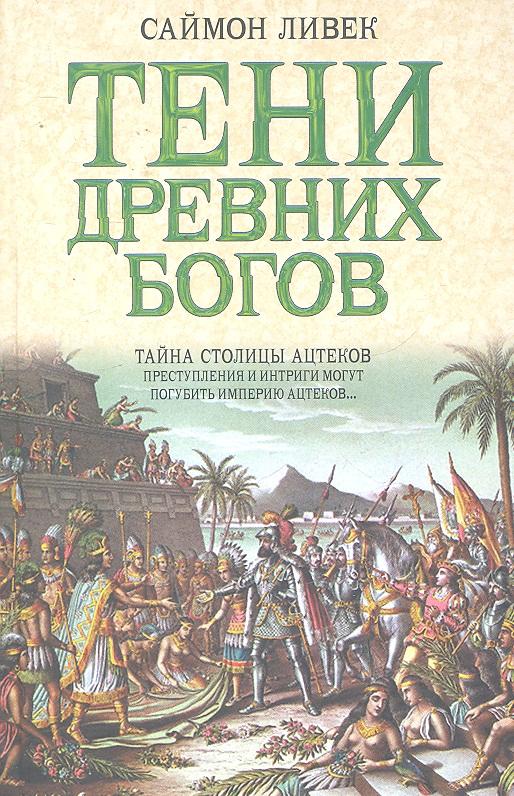Ливек С. Тени древних богов ISBN: 9785170631278 цена
