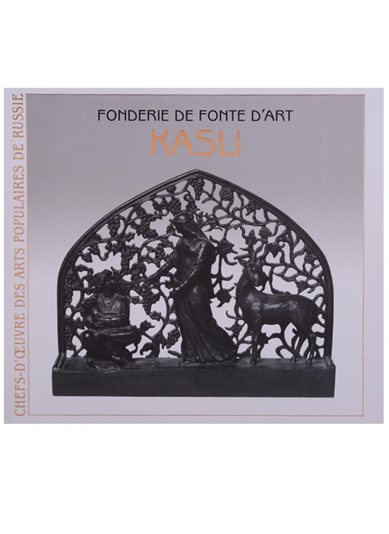 Художественное литье из чугуна. Касли / Fonderie de fonte d'art. Kasli (на французском языке)