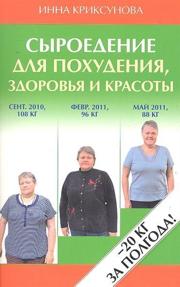 Сыроедение для похудения здоровья и красоты